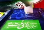 درخواست چهار كانديدای مجلس شورای اسلامی برای حضور در شيراز