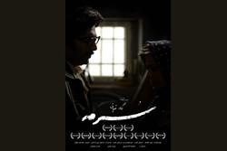 Iran's 'Sormeh' wins Italian short filmfest. award