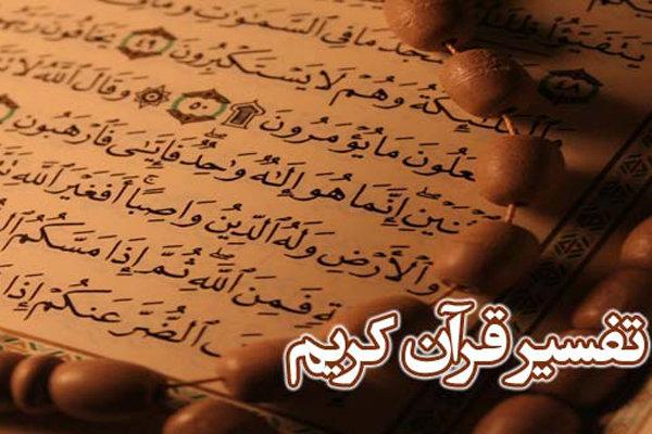 جلسه تفسیر قرآن