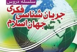 نشست علمی «جریان شناسی فکری جهان اسلام» برگزار می شود