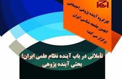 آینده نظام علمی ایران