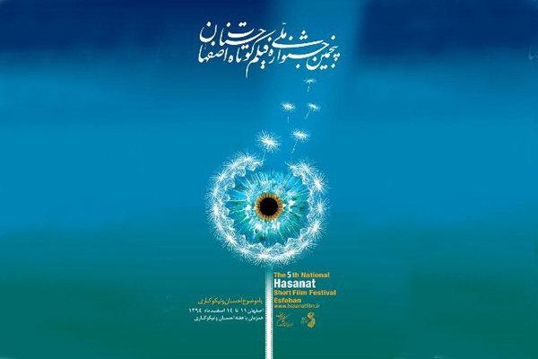 برگزیدگان پنجمین جشنواره حسنات معرفی شدند