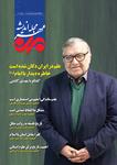 پنجمین شماره مجله «اندیشه مهر» منتشر شد