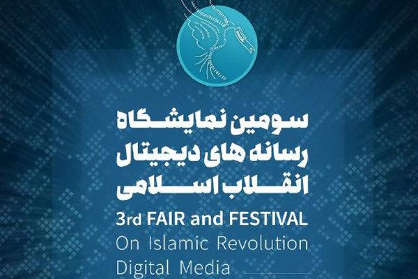 نمایشگاه رسانههای دیجیتال انقلاب اسلامی