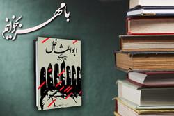 خلاصه کتاب «ابوالمشاغل» نادر ابراهیمی