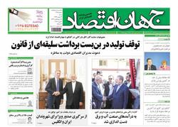 صفحه اول روزنامههای اقتصادی ۱۷ بهمن ۹۴