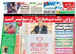 صفحه اول روزنامههای ورزشی ۱۷ بهمن۹۴