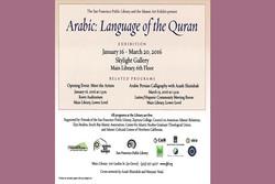 نمایشگاه هنر قرآنی در سان فرانسیسکو