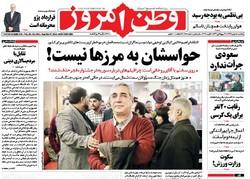 صفحه اول روزنامه های ۱۸بهمن ۹۴