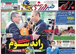 صفحه اول روزنامه های ورزشی ۱۸بهمن ۹۴