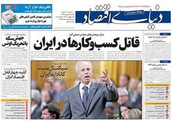 صفحه اول روزنامه های اقتصادی ۱۸بهمن ۹۴