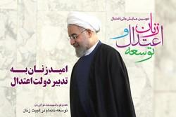 Rouhani inaugurates conf. on women, moderation, development