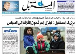صفحه اول روزنامه های عربی ۱۸بهمن ۹۴