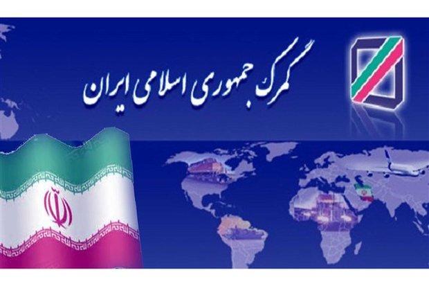 مجلس الشورى يصادق على اتفاق تعاون جمركي بين ايران واذربيجان وكوريا