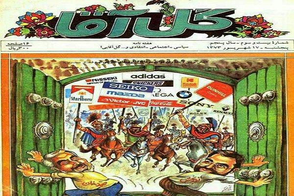 تدفق البضائع الاجنبية الى السوق الايرانية