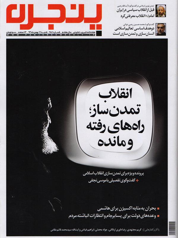 «انقلاب تمدنساز؛ راههای رفته و مانده» در شماره جدید «پنجره»