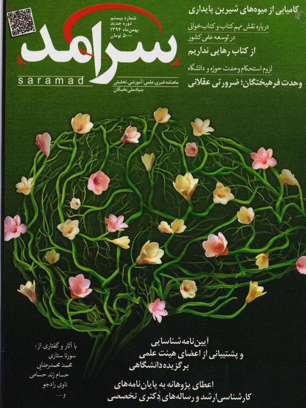 روایت «سرآمد» از بازگشت متخصصان ایرانی به کشور