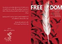 آزادی فریدونکنار