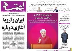 صفحه اول روزنامه های ۱۹ بهمن ۹۴