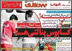 صفحه اول روزنامه های ورزشی ۱۹ بهمن ۹۴