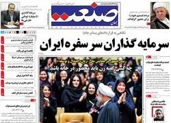 صفحه اول روزنامه های اقتصادی ۱۹ بهمن ۹۴