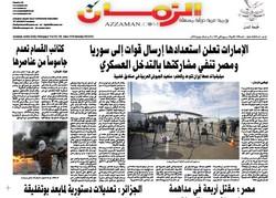 صفحه اول روزنامه های عربی ۱۹ بهمن ۹۴