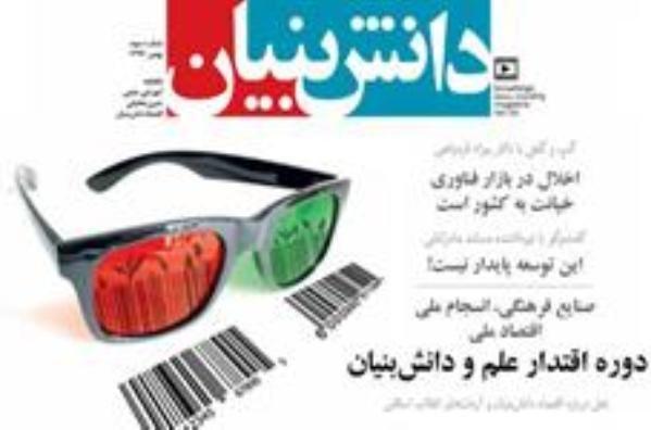 سومین شماره ماهنامه «دانش بنیان» منتشر شد