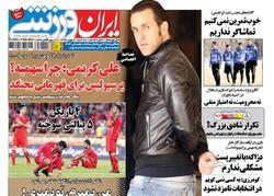 صفحه اول روزنامه های ورزشی ۲۰ بهمن ۹۴