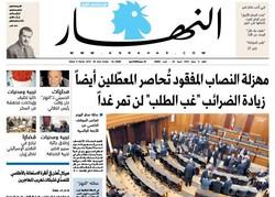 صفحه اول روزنامه های عربی ۲۰ بهمن ۹۴