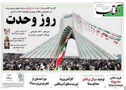 صفحه اول روزنامه های ۲۱ بهمن ۹۴