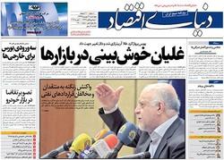 صفحه اول روزنامه های اقتصادی ۲۱  بهمن ۹۴
