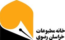 شهردار مشهد سریعا معاون فرهنگی خود را عزل کند