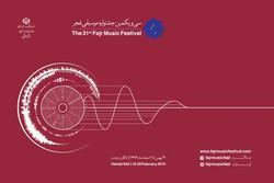 نقد سی و یکمین جشنواره موسیقی فجر در غیاب مدیرش