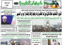 صفحه اول روزنامه های عربی ۲۱ بهمن ۹۴