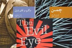 ۳ عنوان از رمانهای مجموعه نقاب بازچاپ میشوند