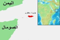 ۳ گردان نظامی در سقطرا علیه دولت دست نشانده سعودی در یمن شوریدند