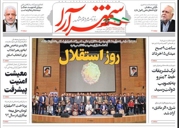 روزنامه های خراسان رضوی 21 بهمن 94
