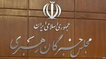 تعداد کاندیداهای خبرگان رهبری در استان زنجان به سه نفر کاهش یافت