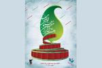 برگزاری جشن بزرگ «منتخبان سینمای فجر انقلاب»