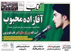 صفحه اول روزنامه های ۲۴ بهمن ۹۴