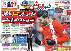 صفحه اول روزنامه های ورزشی ۲۴ بهمن ۹۴
