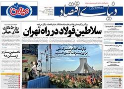 صفحه اول روزنامه های اقتصادی ۲۴ بهمن ۹۴