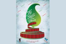 جشن سینمای انقلاب