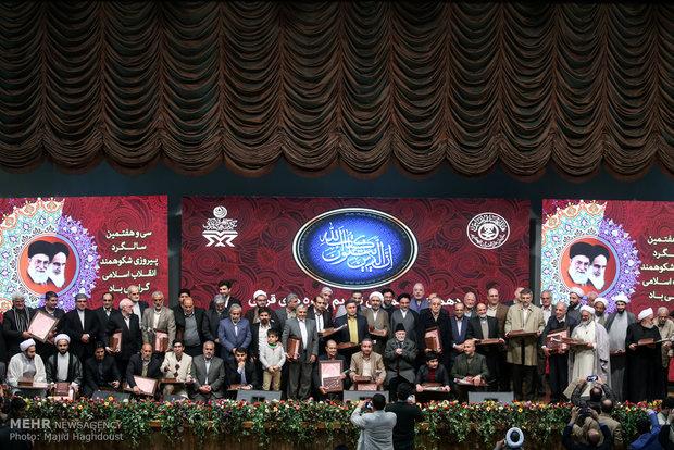 دهمین مراسم ملی تکریم چهره های قرآنی