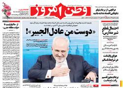 صفحه اول روزنامه های ۲۵ بهمن ۹۴