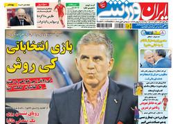 صفحه اول روزنامه های ورزشی ۲۵ بهمن ۹۴