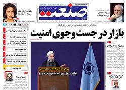 صفحه اول روزنامه های اقتصادی ۲۵ بهمن ۹۴