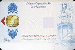 ۲۴ هزار کارت هوشمند ملی در زنجان صادر شده است