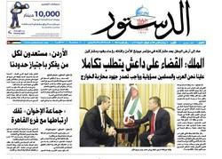 صفحه اول روزنامه های عربی ۲۵ بهمن ۹۴