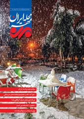 مجله ایران مهر9